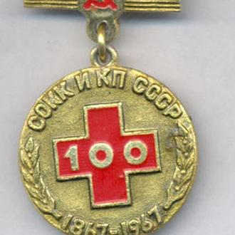 Знак МЕДИЦИНА Общества Красного креста  Памятная медаль 1867-1967