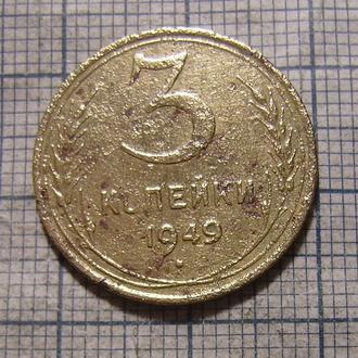 3 копейки 1949 г. (3)