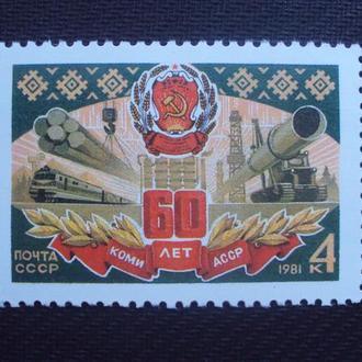 СССР 1981 негаш.