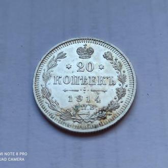 Николай II . 20 копеек 1914 г. Серебро. 500. Оригинал.XF-UNC(3)