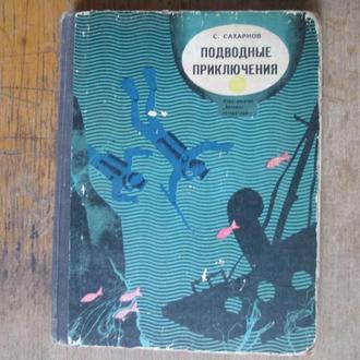 Сахарнов. Подводные приключения.