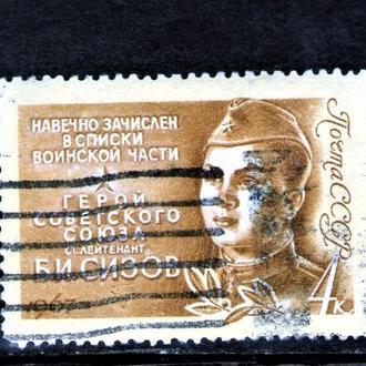 SS 1967 г. Герои Отечественной войны. Б. Сизов. (Гашеная)