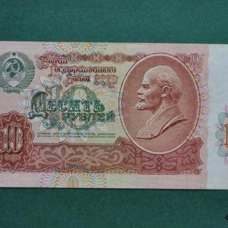 10 рублей 1991 г состояние
