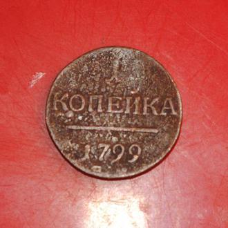 1 копейка  1799 г Россия