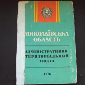 Миколаївська область. Адмін.-територ.поділ. Одеса 1978р.