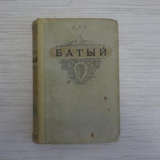 """В. Ян  """"Батый"""""""