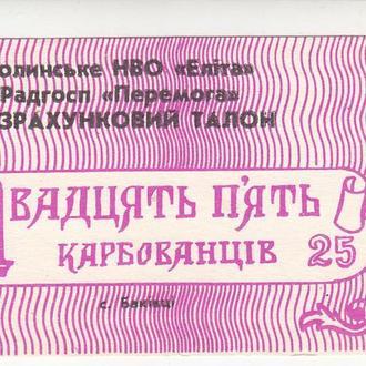 """Волинське НВО """"Еліта"""" радгосп """"Перемога"""" с Баківці 25 карбованців UNC"""