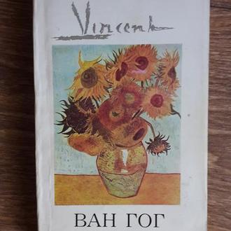 Дмитриева Н.А. Винсент Ван Гог. Человек и художник.