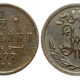 1/2 копейки 1897 года №5310