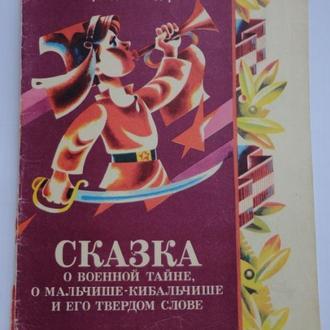 А. Гайдар - Сказка о военной тайне, о мальчише-кибальчише и его твердом слове. СССР, 1981