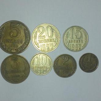 1,2,3,5,10,15,20 копеек 1982 года СССР