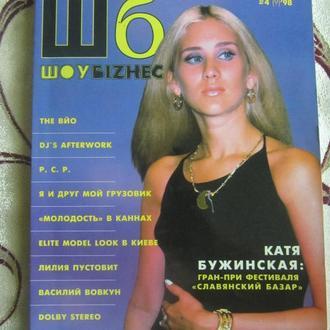 Журнал Шоу бизнес №4, 1998