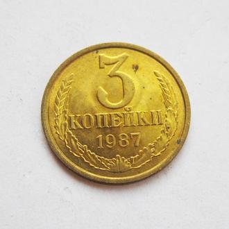 3 коп. = 1987 г. = СССР = ШТЕМПЕЛЬНЫЙ БЛЕСК!!! =
