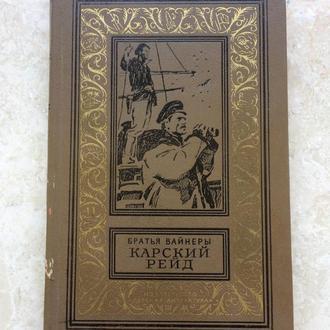 Карский Рейд, 1983, БПНФ, БПиНФ
