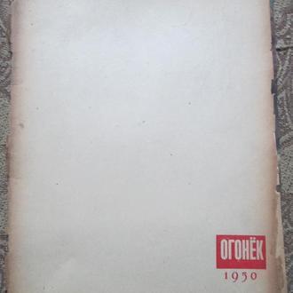 Огонек.№-15  1950 год