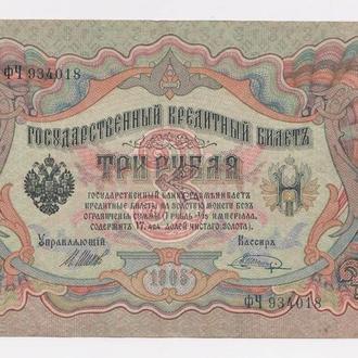 3 руб. = 1905 г. =  ШИПОВ - ШАГИН = серия ФЧ = РОССИЯ #