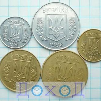5 монет Украина Україна 1992 1, 5, 10, 25, 50 копеек копійок №2