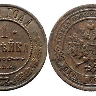 1 копейка 1891 года №3201