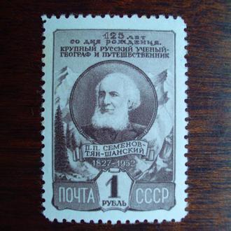 СССР.1952г. П.П.Тян-Шанский. Полная серия. MNH