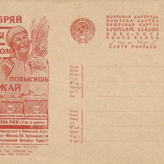 Открытка 1932 стоимость, пин-ап