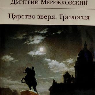 Дмитрий Мережковский - Царство зверя.Трилогия - БВЛ