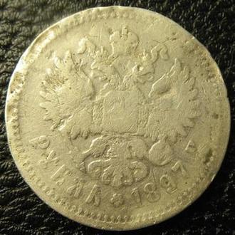 1 рубль 1897 ** срібло