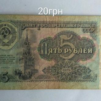 5 рублей 1991г
