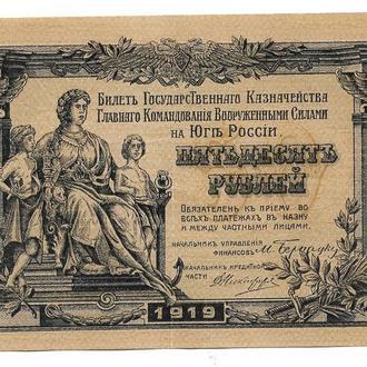 50 рублей ВСЮР 1919 Юг России, верже