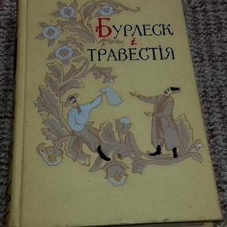 Бурлеск і травестія в українській поезії першої половини ХІХ ст. 1959р.