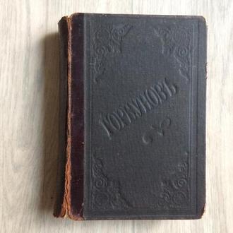 Полное собрание сочинений И. Ф. Горбунова в 2 томах (в одной книге)