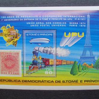 Сан-Томе и Принсипи.1977г. Париж. Виды транспорта. MNH. КЦ 35.00 EUR!