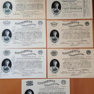 Качественные КОПИИ c В/З Oбязательства 1924 - 1928. супер скидки!!!
