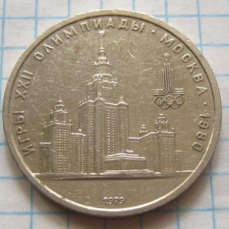 СССР _ Олимпиада-80  МГУ  1 рубль 1979 года оригинал