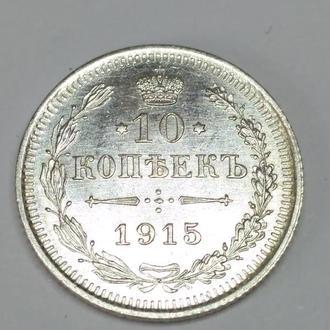 10 копеек 1915 ВС, unc, серебро, оригинал!
