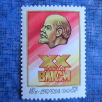 Марка СССР 1987 ХХ съезд ВЛКСМ Ленин MNH