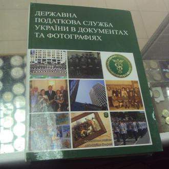 книга государственная налоговая служба в фотографиях киев 2009 №70