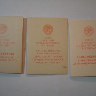Доки 20 лет Победы, 50, 70 лет ВС  СССР