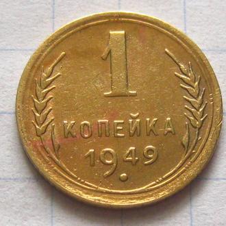 СССР_ 1 копейка 1949 года оригинал