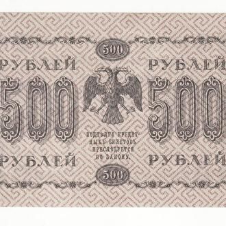 Россия 500 рублей 1918 ПФГ Барышев АА, Сохран
