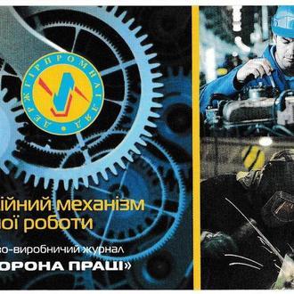 Календарик 2014 Пресса