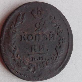 2 копейки 1814 год.