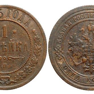 1 копейка 1895 года №4336