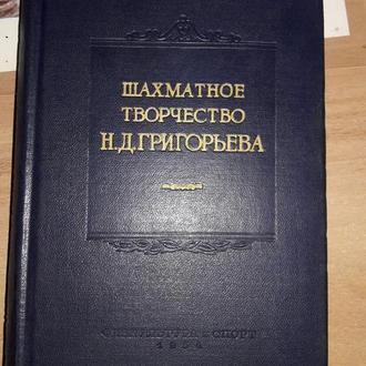 Шахматы Шахматное творчество Григорьева 1954 год