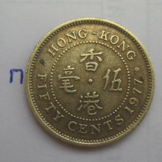 БРИТАНСКИЙ ГОНГ КОНГ, 50 центов 1977 года.