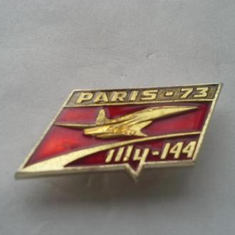 Знак авиации ТУ-144 Париж 73г.