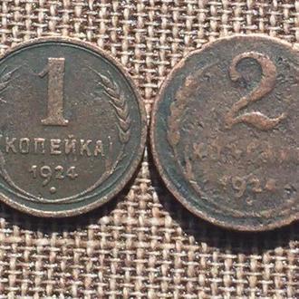 1 и 2 копейки 1924 года СССР