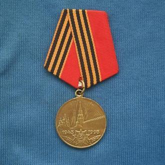 Медаль 50 лет Победы ВОВ