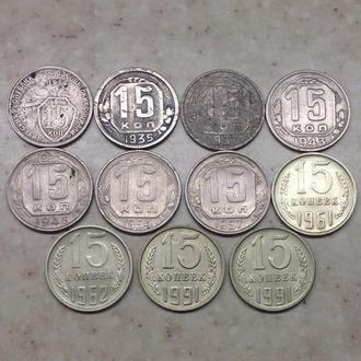 Погодовка 15 копеек с 1934 по 1991