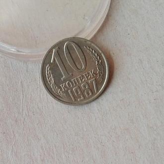 СССР 10 копеек 1987 год !!