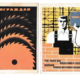 Календарики 1977 Стройиздат, техника безопасности